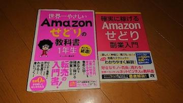 Amazonせどり 本 二冊 帯つき