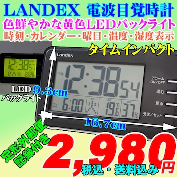 暗い所でも正確な時間が見える 電波時計タイムインパクト