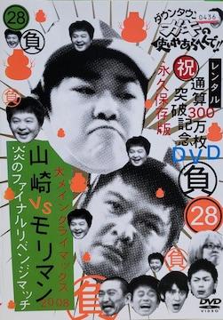 中古DVDダウンタウンのガキの使いやあらへんで山崎vsモリマン