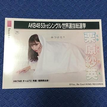 HKT48 栗原紗英 Teacher Teacher 生写真 AKB48