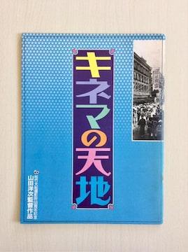 映画『キネマの天地』パンフレット!