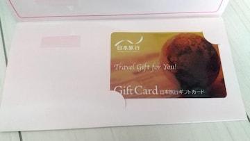 ★日本旅行ギフトカード★プリペイドカード★5万円分