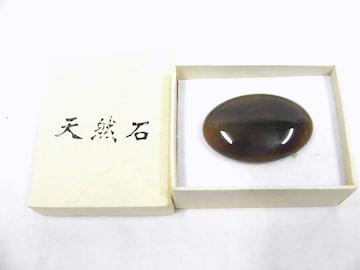 送料無料 わけあり品 天然石の帯留め 楕円形 22 涅色 新品