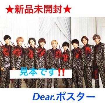 新品未開封☆Hey!Say!JUMP Dear.  TOUR★集合・ポスター
