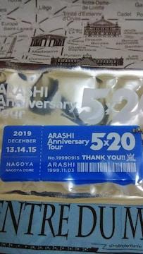 嵐☆5×20大野くんカラー青*名古屋限定アクリルチャーム
