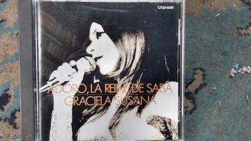 グラシェラスサーナ アドロサバの女王 89年盤