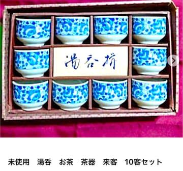 未使用 湯呑 お茶 茶器 来客 10客セット