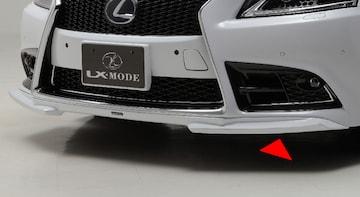 LX MODE 純正塗装フロントスポイラー LEXUS LS460F・600h SPORT