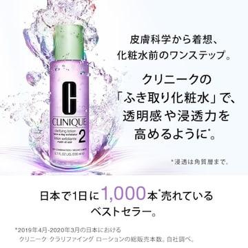 クリニークCLINIQUEクラリファイングローション2ふき取り化粧水