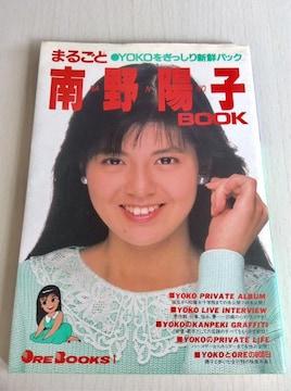 『まるごと☆南野陽子』!