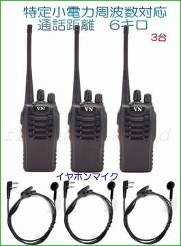 特定小電力 16ch 対応 トランシーバー & イヤホンマイク 3台組