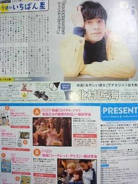 北村匠海★2016年4/2〜4/8号★TVガイド
