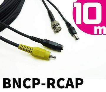 防犯カメラ 延長 ケーブル 映像 電源 BNCP-RCAP 10m セキュリティ