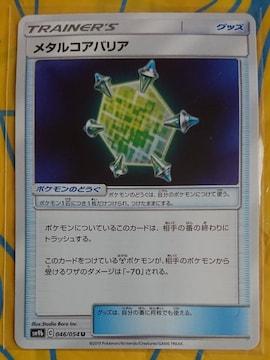 ポケモンカード トレーナーズ メタルコアバリア SM9b 046/054 349