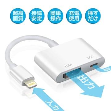 ライトニング HDMI 変換ケーブル テレビ出力 高解像度 ホワイト
