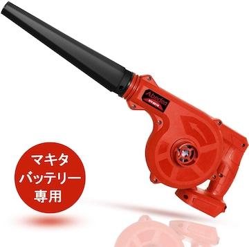 充電式ブロワー マキタ 18 バッテリー専用 【互換品】
