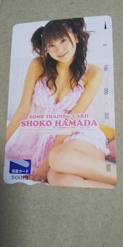 浜田翔子★可愛いキャミソール図書カード■BOMBトレカBOX全員サービス