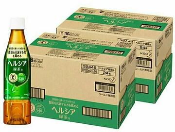 48本 送料込み ヘルシア緑茶 24本×2 350ml 花王 トクホ 特茶