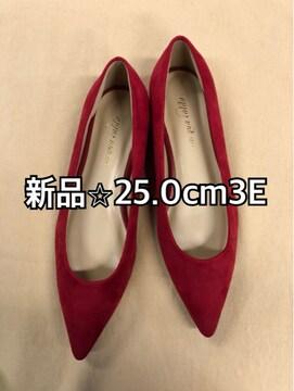 新品☆25.0cm3E赤ぺたんこパンプス普段にも♪m108