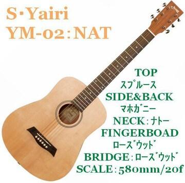 ☆新品S・YairiミニギターセットYM-02:NAT