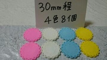 スイーツデコ★プァヘェ土台シリコン30�o程4色8個