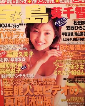 小沢まどか・安西ひろこ・葵千智…【宝島】1998.10.14号