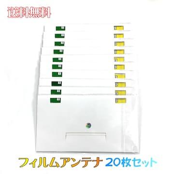 【送料無料】 新品 地デジフィルムアンテナ 20枚セット