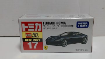 No.17・フェラーリ・ローマ・初回特別仕様