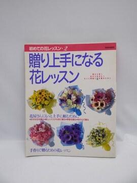 1805 初めての花レッスン 2 贈り上手になる花レッスン