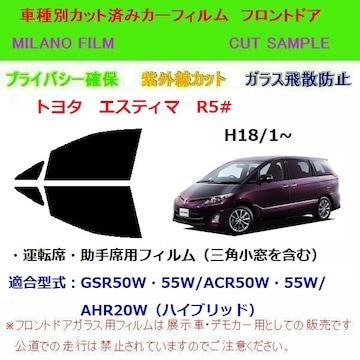 トヨタ エスティマ R5# カット済みカーフィルム フロントドア