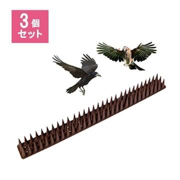 鳥よけ とげシート 3本セット