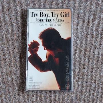 前田亘輝☆Try Boy,Try Girl