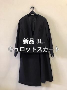 新品☆3Lキュロットスカートのスーツ黒ノーカラー☆d356