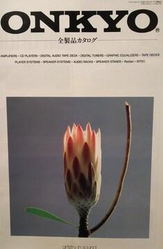 南野陽子カタログ[8]【ONKYO全製品カタログ】