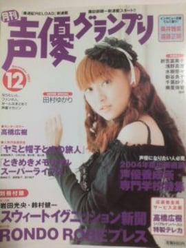 声優グランプリ 2003年12月号 田村ゆかり 水樹奈々 野川さくら他