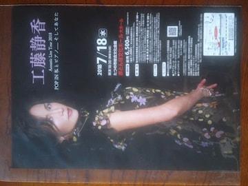 ★工藤静香コンサート2018年のチラシ新品です☆