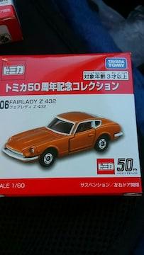 トミカ 50周年コレクション 日産 フェアレディZ 432 未開封 新品 限定