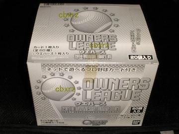 初代 オーナーズリーグ2010/01ウエハース 未使用1箱
