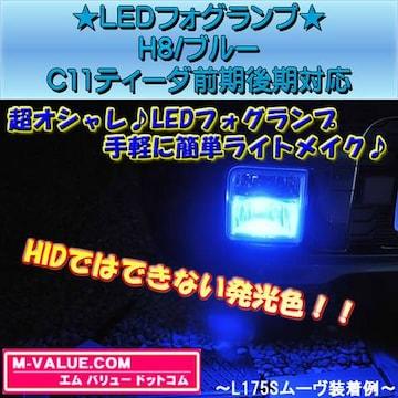 超LED】LEDフォグランプH8/ブルー青■C11ティーダ前期/後期対応