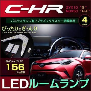 C-HR ぴったり LED ルームランプセット バニティ有り プラ