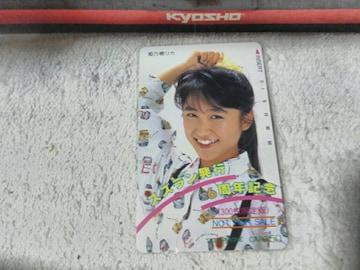 テレカ50度数 姫乃樹リカ 入札誌スズラン6th 西日本本店フリーK330#20700 未