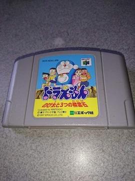 N64!ドラえもん!のび太と3つの精霊石!ソフト!