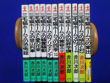 カッパノベルス 三毛猫ホームズ シリーズ11冊 赤川次郎