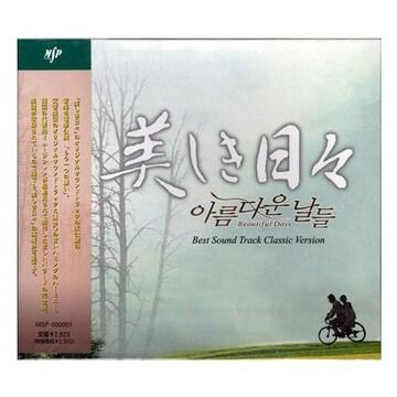 韓流CD 美しき日々 サウンドトラック クラシックバージョン 楽譜収録 MSP-000001