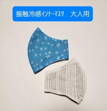 夏24 お試しセール★ 接触冷感立体マスク  2枚(*^^*)ハンドメイド オールシーズン
