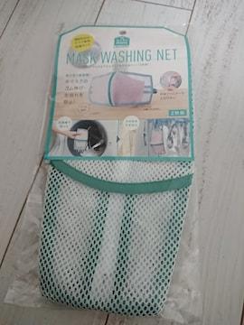 マスク専用洗濯ネット