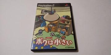 PS2/【4本迄送料180円!!】ボクは小さい【説明書付き】★即決★