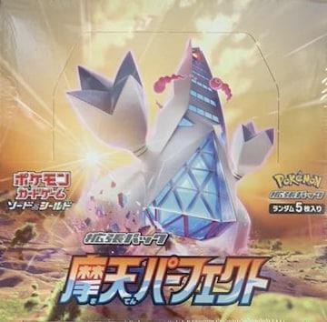 ポケモンカードゲーム★ソード&シールド拡張パック★摩天パーフェクト★1箱★未開封