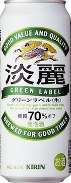 送料無料 キリン淡麗グリーンラベル500缶 24本×2ケース