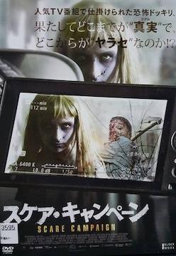中古DVD スケアキャンペーン